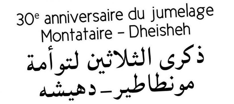 27 au 29 septembre 2019, Montataire - 30e anniversaire du Comité de jumelage Montataire-Dhesheih